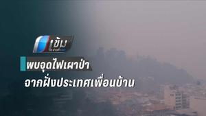 """ฝุ่น PM 2.5 """"แม่สาย""""ยังต้องเฝ้าระวัง พบเผาป่าจากประเทศเพื่อนบ้าน"""