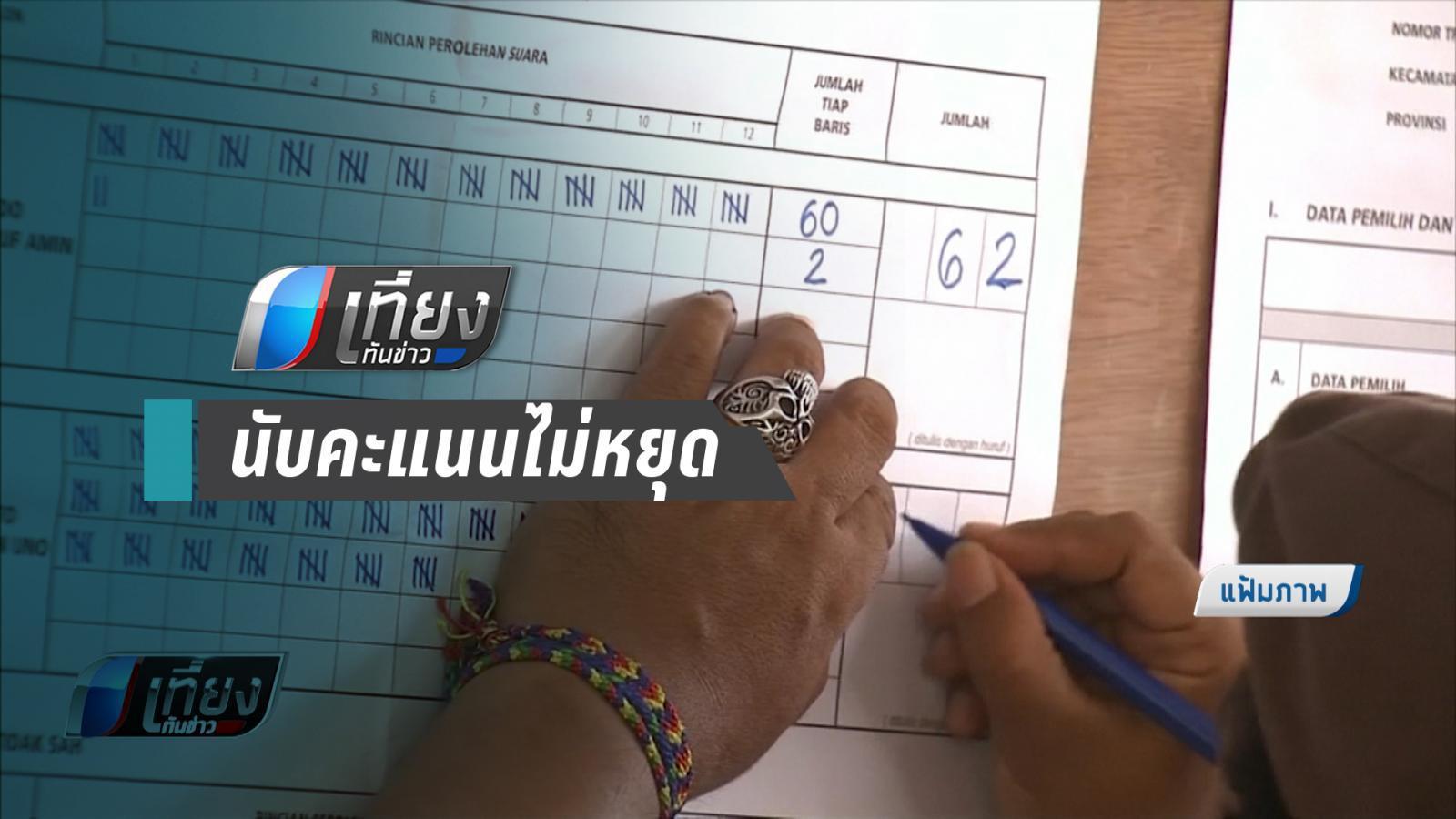 นับคะแนนไม่หยุด !! เลือกตั้งอินโดฯ เจ้าหน้าที่ ตาย 272 ป่วย 1,878 คน