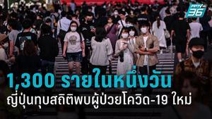 ญี่ปุ่นทุบสถิติตัวเอง ติดเชื้อโควิด-19 รายใหม่วันเดียวกว่า 1,300 คน
