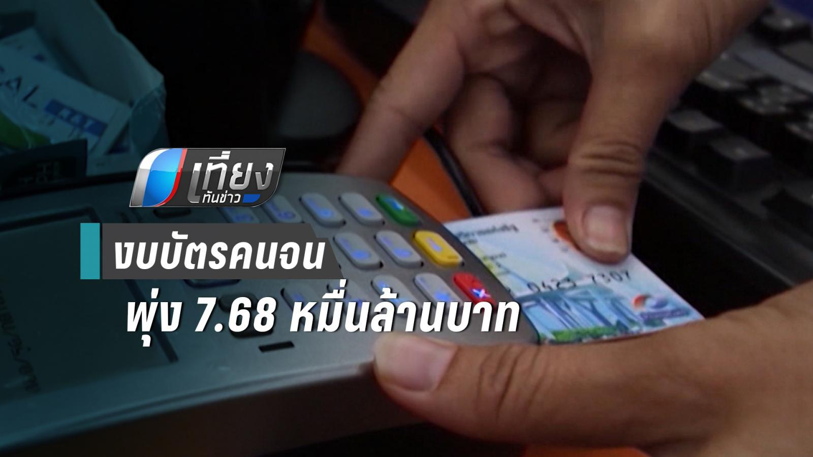 เปิดตัวเลขงบอัดฉีด บัตรคนจน พุ่งแตะ 7.68 หมื่นล้านบาท