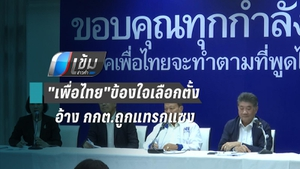 """""""เพื่อไทย"""" ข้องใจเลือกตั้ง ส.ส.ไม่เสรี อ้าง กกต.ถูกแทรกแซง"""