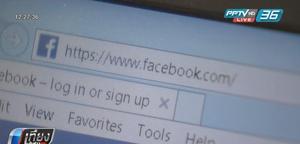 """""""เฟซบุ๊ก""""ยอมรับเก็บพาสเวิร์ดของผู้ใช้ที่ง่ายต่อการเข้าถึง"""