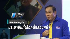 นายกฯขอบคุณคนไทย แห่ใช้สิทธิเลือกตั้งล่วงหน้า