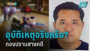 ผู้การกองปราบ สงสัย 'พยานบอส' ตาย อุบัติเหตุจริงหรือ!!