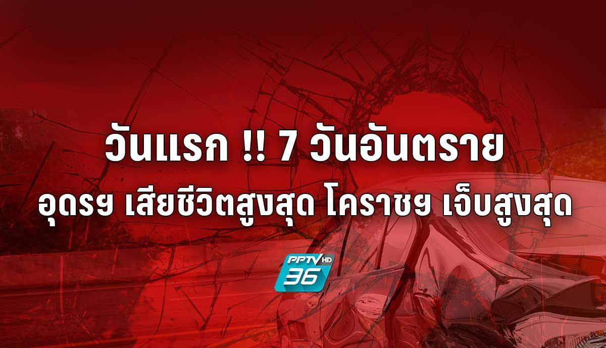 วันแรก !! 7 วันอันตราย อุดรฯ เสียชีวิตสูงสุด โคราชฯ เจ็บสูงสุด