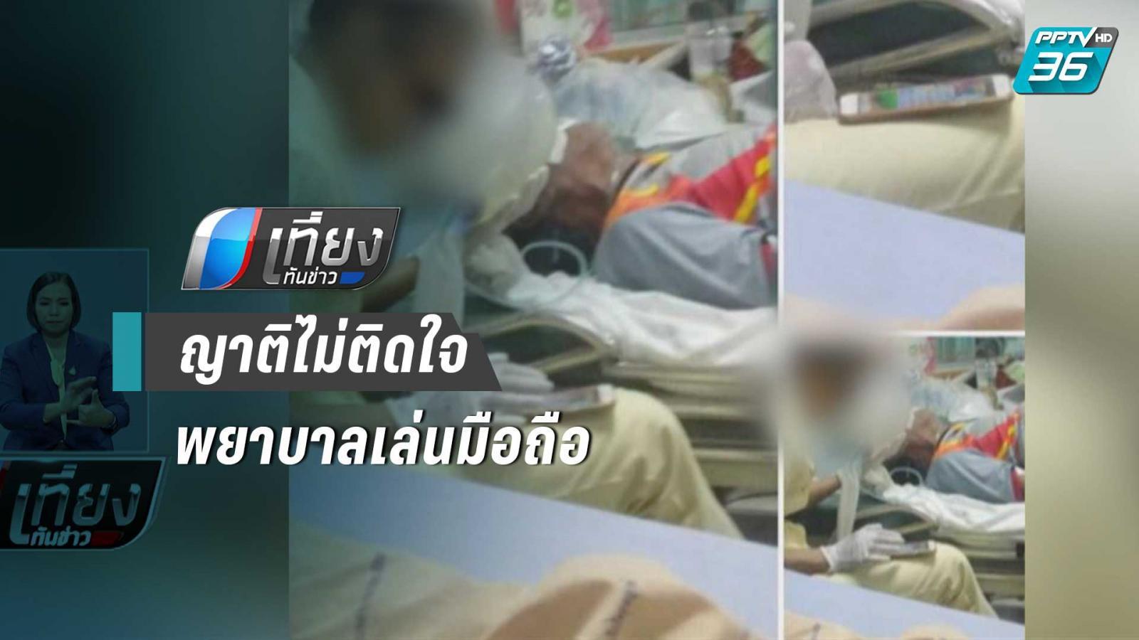 รพ.หิ้วกระเช้าขอโทษ พยาบาลเล่นมือถือ ญาติไม่ติดใจเอาความ กำชับให้ปรับปรุง
