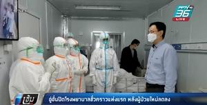 อู่ฮั่นปิดโรงพยาบาลชั่วคราวแห่งแรก หลังผู้ป่วยใหม่ลดลง