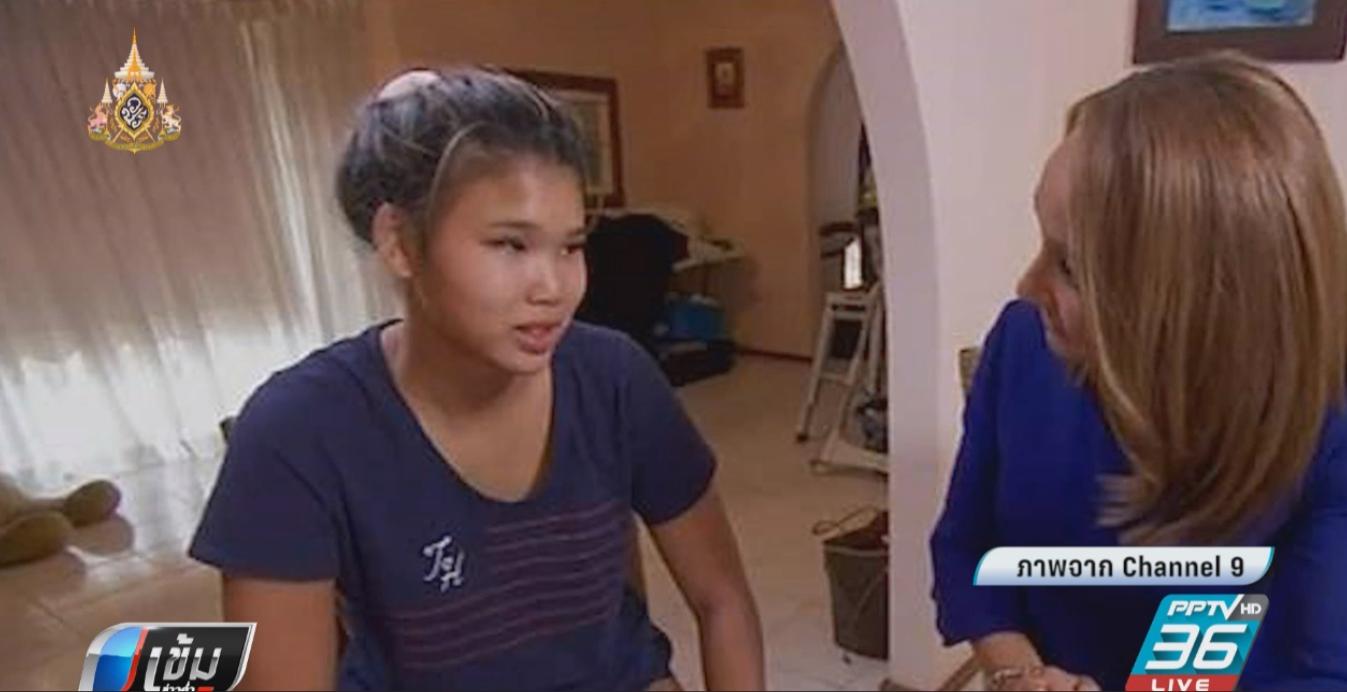 เด็กสาวออสเตรเลีย ออกทีวีตามหาแม่คนไทย