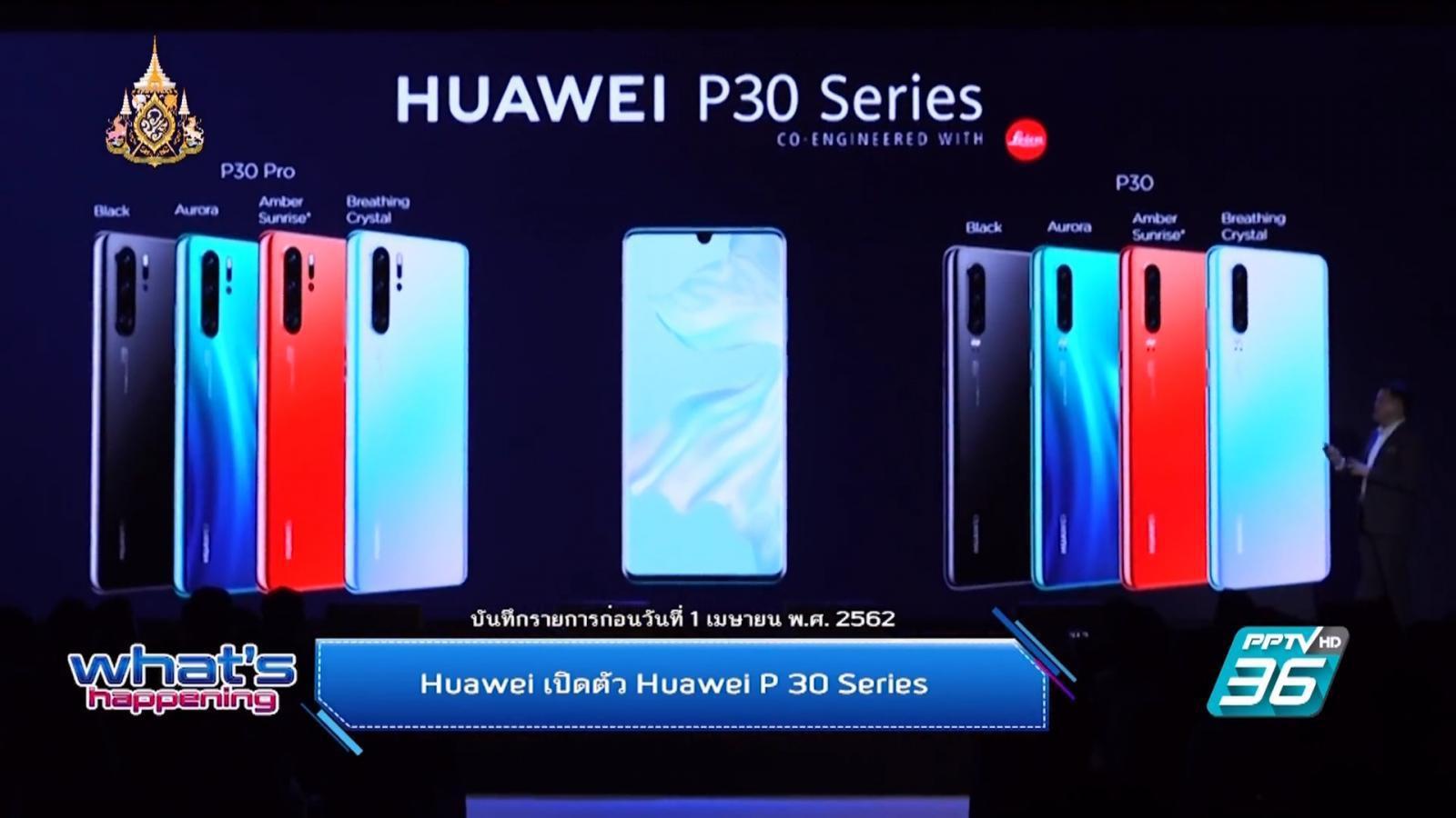 """หัวเว่ย เปิดตัวสมาร์ทโฟน """"HUAWEI P30 Series"""""""