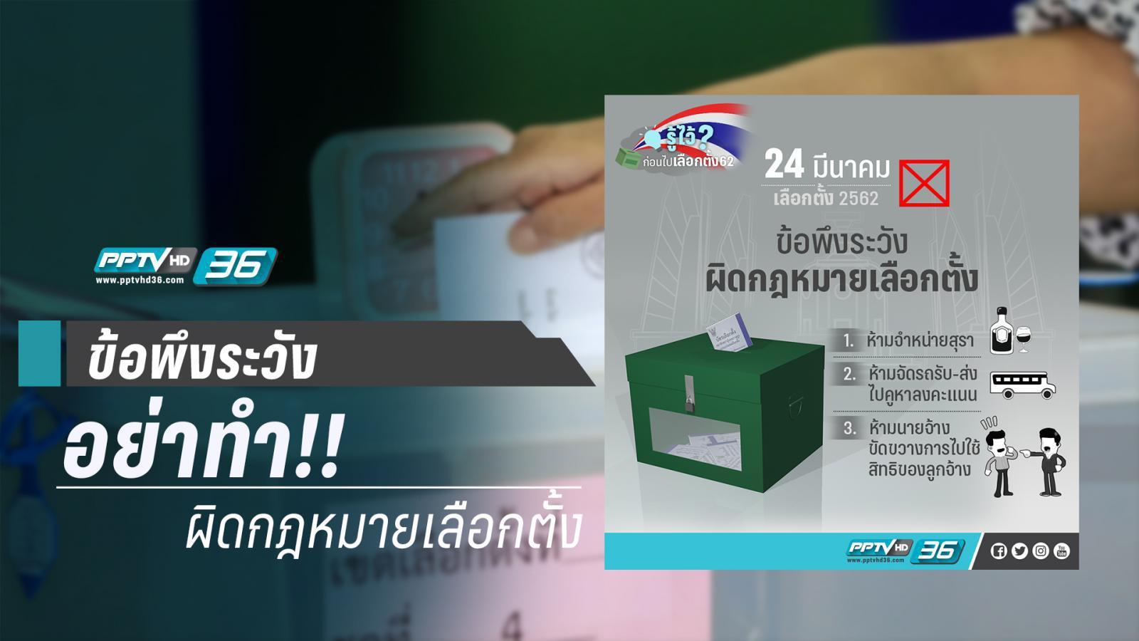 รู้ไว้ก่อนไปเลือกตั้ง 62 : อย่าทำ!!   ระวังผิดกฎหมายเลือกตั้ง