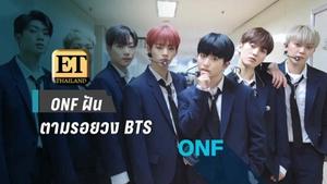 ONF ฝันตามรอยวง BTS