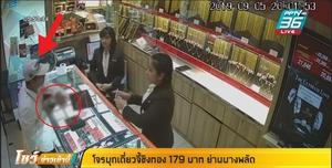 บุกเดี่ยวปล้นร้านทอง ห้างดังฝั่งธนฯ กวาด 4 ล้าน