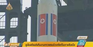 ยูเอ็นพร้อมส่งทีมงานตรวจสอบนิวเคลียร์ในเกาหลีเหนือ
