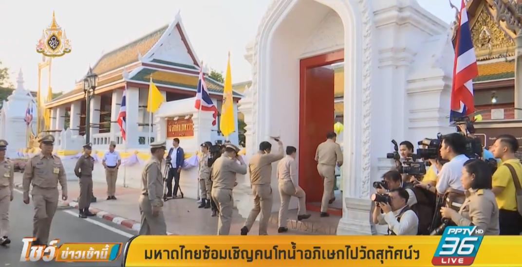 ก.มหาดไทย ซ้อมเดินขบวนอัญเชิญคนโทน้ำอภิเษก ไปวัดสุทัศนเทพวราราม