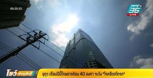 """อุตุฯ เตือน ปีนี้ไทยอาจร้อนถึง 40 องศา ระวัง """"โรคฮีตสโตรก"""""""