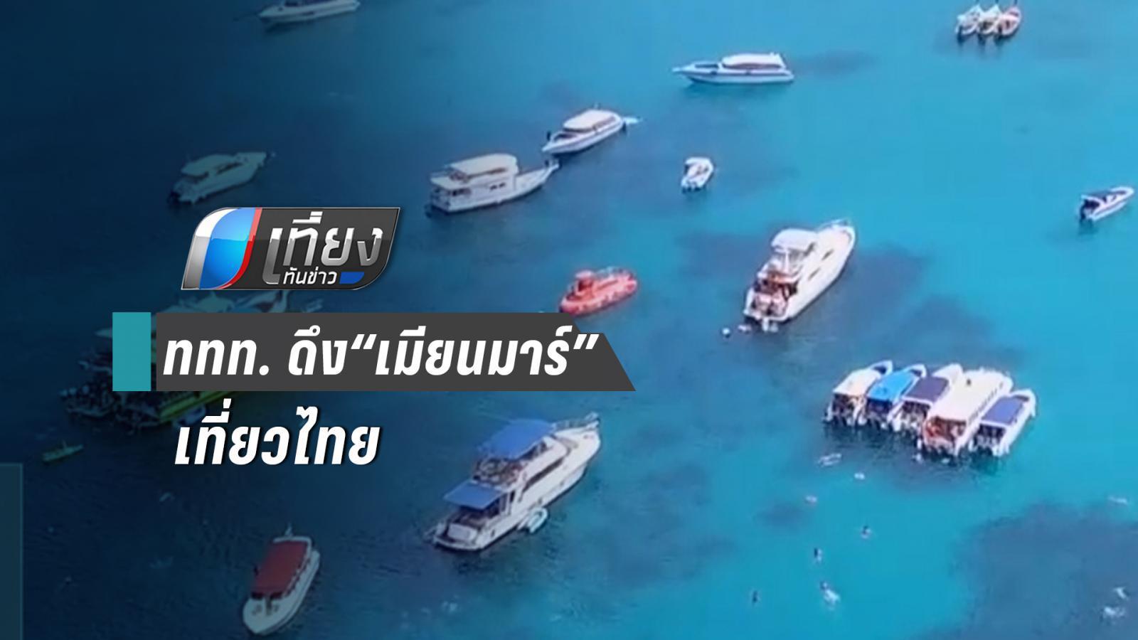 ททท. หวังดึงนักท่องเที่ยวเมียนมาร์ เข้าเที่ยวไทย