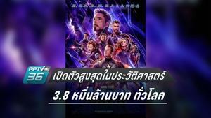 Avengers Endgame ทำรายได้เปิดตัวสูงสุดในประวัติศาสตร์ 3.8 หมื่นล้านบาท ทั่วโลก