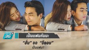 """""""ฮั่น"""" ขอ """"จียอน"""" เป็นแฟน!!"""