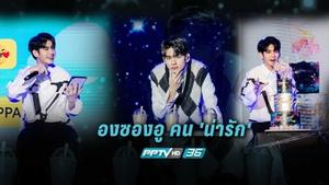 องซองอู โชว์ความน่ารัก งานแฟนมีตติ้งครั้งแรกที่ไทย