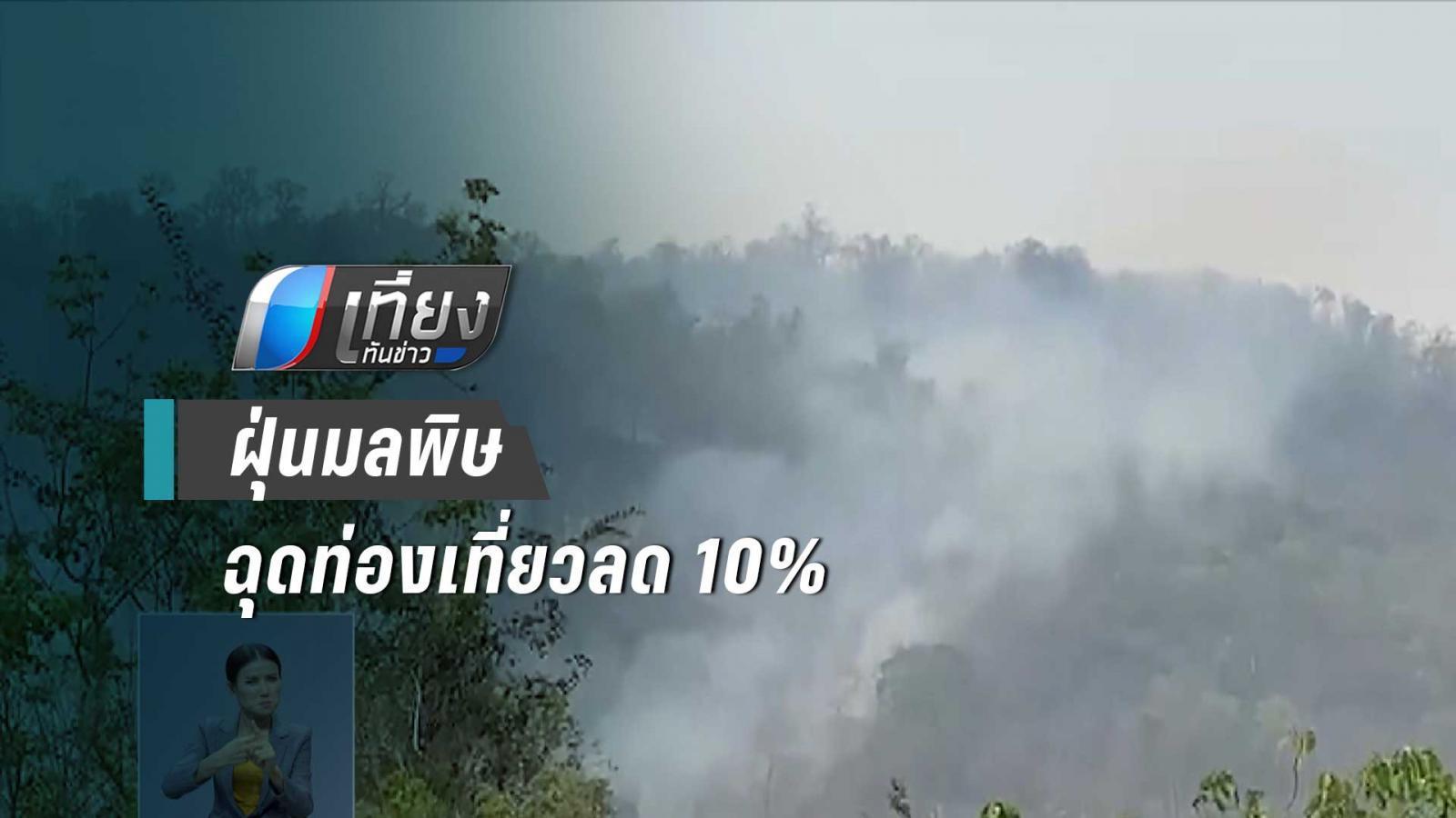 ททท.เผยปัญหาฝุ่นมลพิษภาคเหนือ ฉุดท่องเที่ยวลด 10%   สูญรายได้ 2,000 ล้านบาท