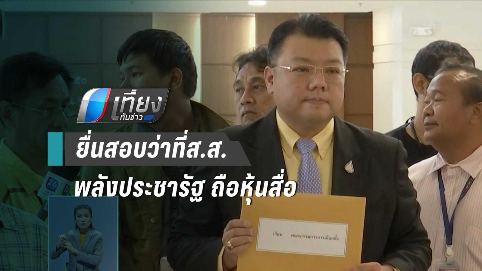 """""""เพื่อไทย"""" จี้กกต.เอาผิด พลังประชารัฐ ปมถือหุ้นสื่อ"""