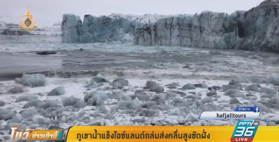 ภูเขาน้ำแข็งไอซ์แลนด์ถล่มส่งคลื่นสูงซัดฝั่ง