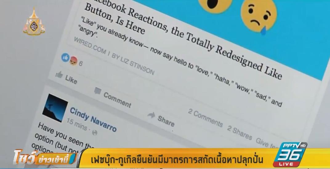 เฟซบุ๊ก-กูเกิลยืนยันมีมาตรการสกัดเนื้อหาปลุกปั่น