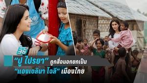 """""""ปู ไปรยา"""" ถูกสื่อนอก ยกเป็น """"แองเจลินา โจลี"""" เมืองไทย"""