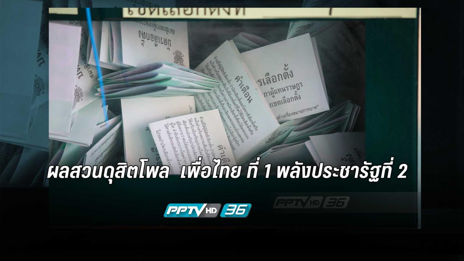 ผลสวนดุสิตโพล  เพื่อไทย ที่ 1 พลังประชารัฐที่ 2