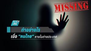 """""""คนไทย"""" หายในต่างประเทศต้องรีบทำสิ่งนี้"""