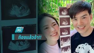 """""""บีม กวี"""" อวดภาพแรกครอบครัว ภรรยาตั้งท้อง 3 เดือน"""