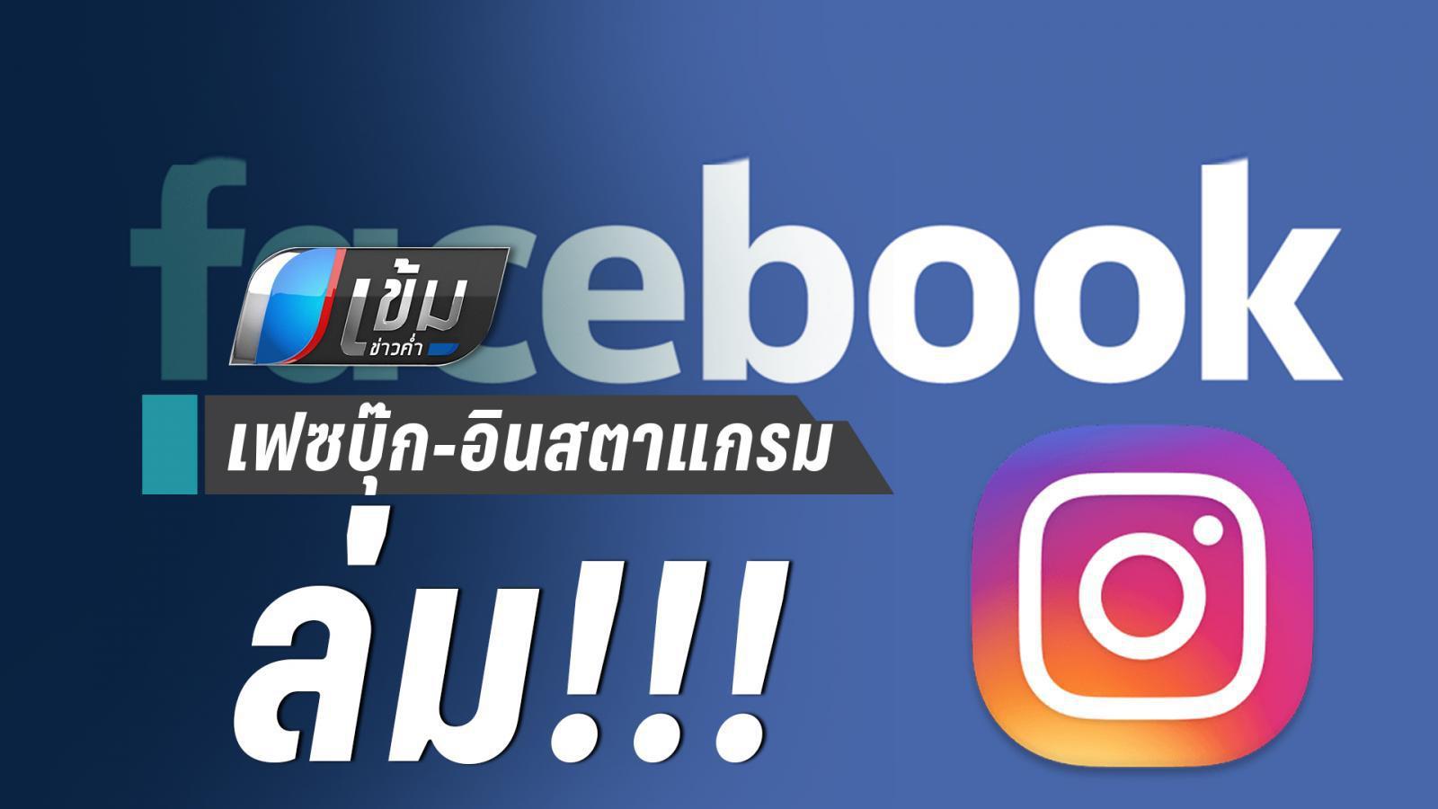 เฟซบุ๊ก-อินสตาแกรม ล่ม! ชาวเน็ตแห่ติด #Facebookdown #Instagramdown