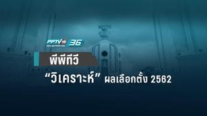 ผลวิเคราะห์  PPTV  เพื่อไทย อันดับหนึ่ง ประชาธิปัตย์ที่ 2