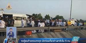 รถตู้ชนท้ายรถบรรทุกที่พัทยา นักท่องเที่ยวต่างชาติเจ็บ 5 คน