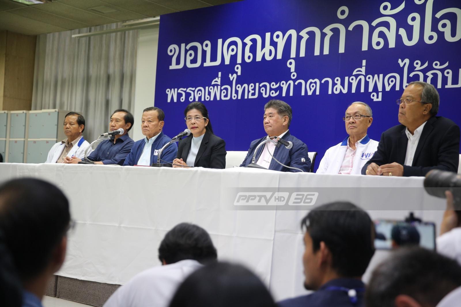 ตั้งรัฐบาล !! เพื่อไทย จับมือ 4 พรรค แถลงวันนี้