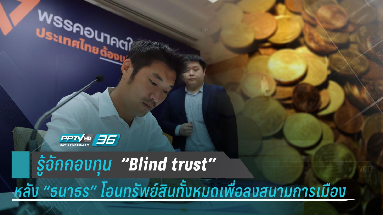 """กองทุน  """"Blind trust""""  แยกการเมืองจากธุรกิจได้จริงหรือ"""