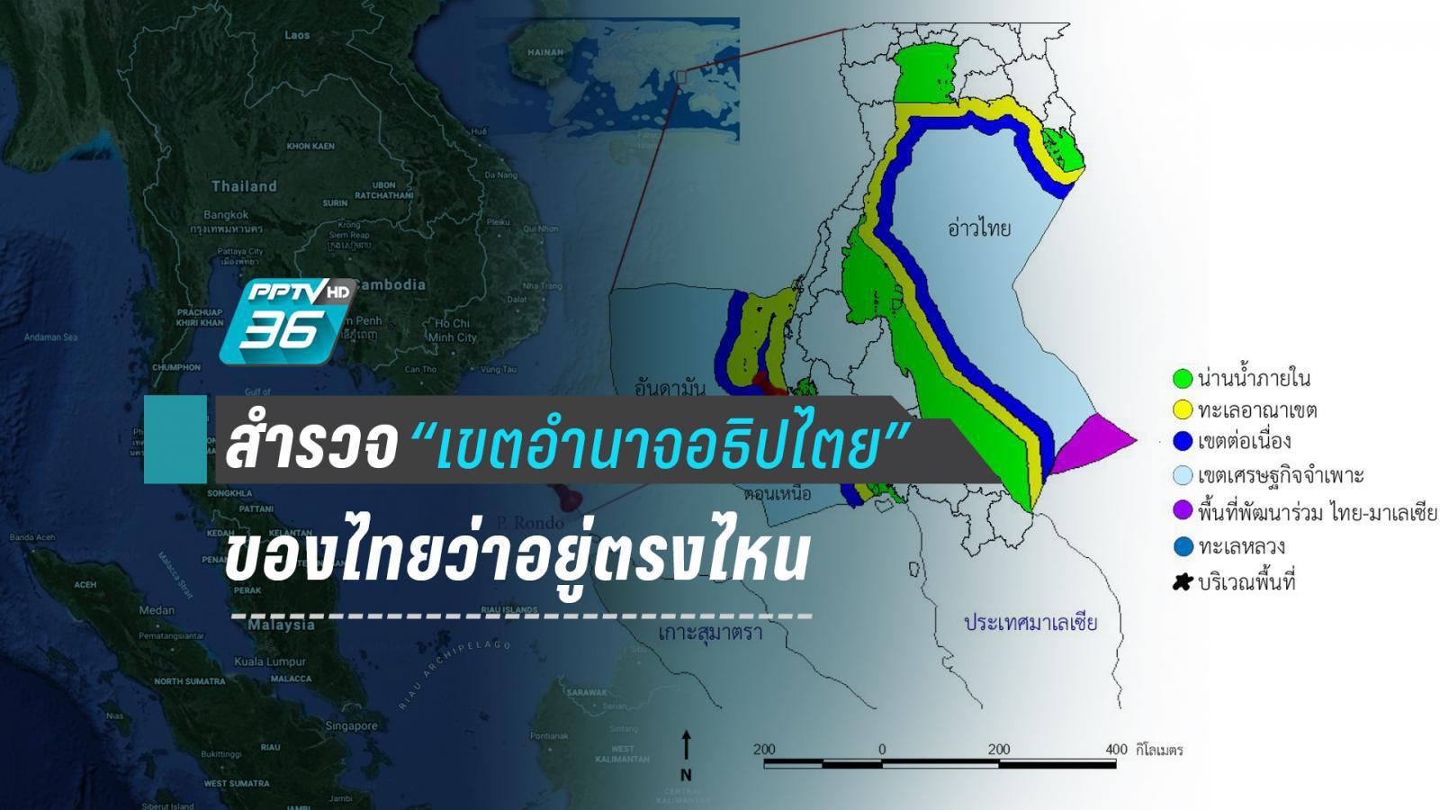 """ตกลง """"เขตอำนาจอธิปไตยไทย"""" อยู่ตรงไหน"""