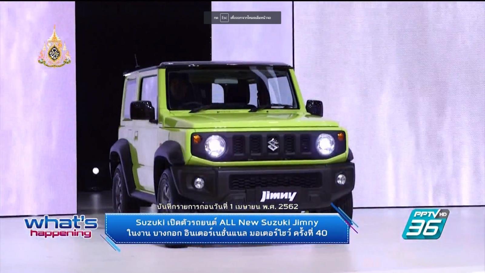 Suzuki เปิดตัวรถยนต์ All New Suzuki Jimny ที่งานบางกอก อินเตอร์เนชั่นแนล มอเตอร์  ครั้งที่ 40