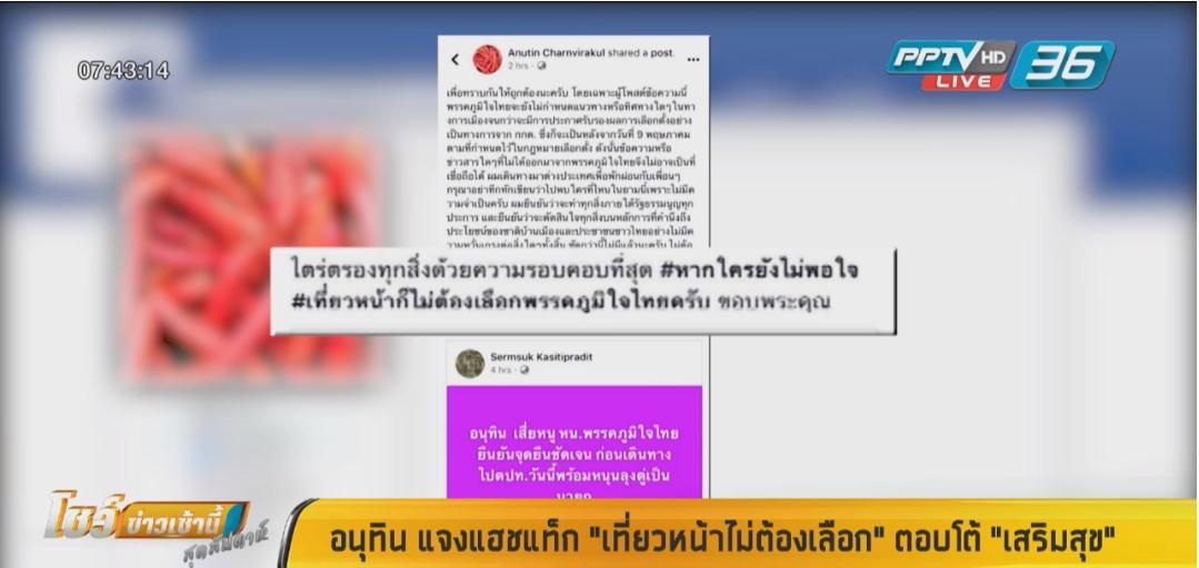"""""""อนุทิน"""" แจง #เที่ยวหน้าไม่ต้องเลือกภูมิใจไทย  ทำเพื่อตอบโต้""""เสริมสุข"""""""