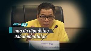 กกต.ยัน เลือกตั้งไทย ปลอดภัย ที่สุดในโลก