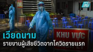 เวียดนามรายงานผู้เสียชีวิตจากโควิด-19 รายแรก