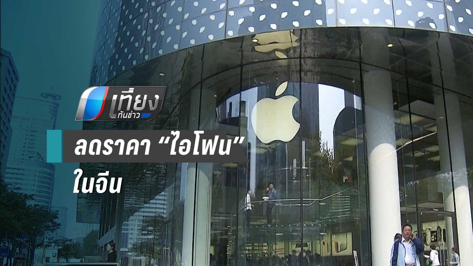 """""""แอปเปิล"""" หั่นราคาไอโฟนในจีน"""