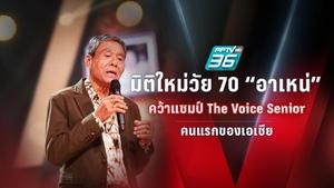 """มิติใหม่วัย 70  """"อาเหน่"""" คว้าแชมป์ The Voice Senior คนแรกของเอเชีย"""