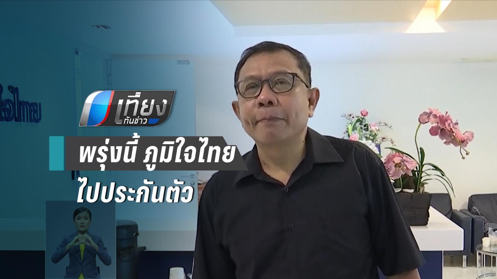 """พรุ่งนี้ """"ภูมิใจไทย"""" ไปประกันตัว """"เดชา ศิริภัทร"""" มูลนิธิขวัญข้าว ปมกัญชา"""