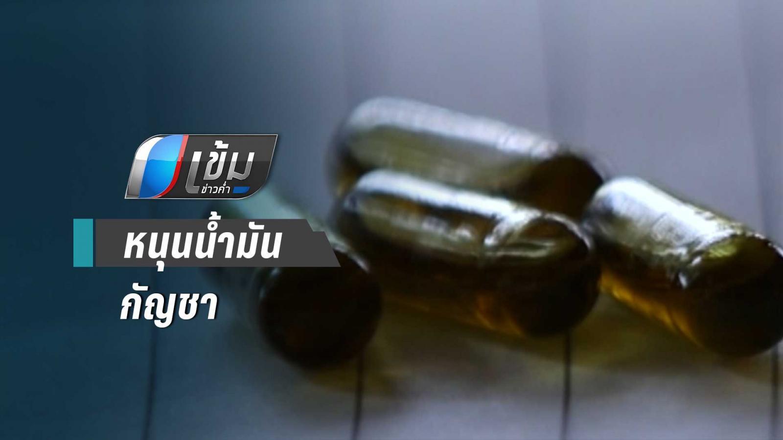 ญาติ-ผู้ป่วยมะเร็ง หนุนน้ำมันกัญชา มูลนิธิข้าวขวัญ