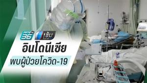 อินโดนีเซียพบผู้ติดเชื้อไวรัสโคโรนาสายพันธุ์ใหม่ 2 รายแรก
