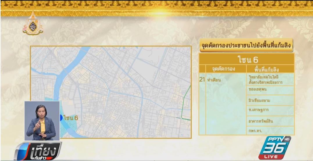 เปิด 6 โซน  รองรับประชาชนรับเสด็จฯ งานพระราชพิธี