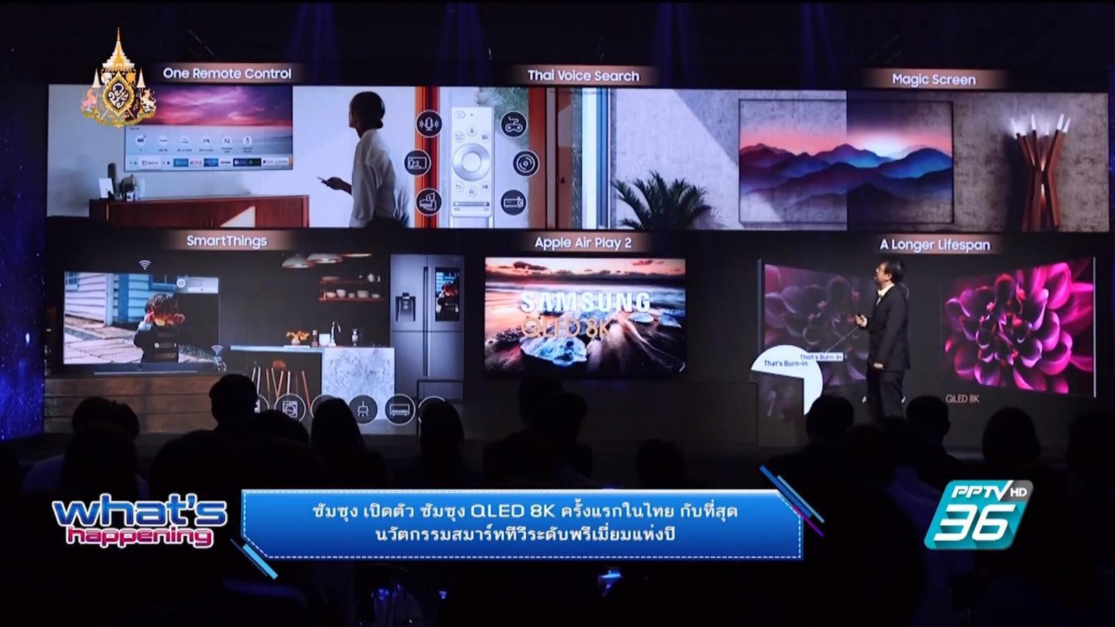 ซัมซุง เปิดตัว ซัมซุง QLED 8K ครั้งแรกในไทย