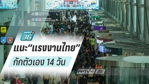 """กระทรวงแรงงาน แนะ """"แรงงานไทยถูกกฎหมาย"""" กลับจากเกาหลีใต้ กักตัวเอง 14 วัน"""