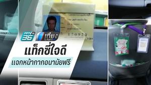 ชื่นชม! แท็กซี่ แจกหน้ากากอนามัยฟรีให้ผู้โดยสาร